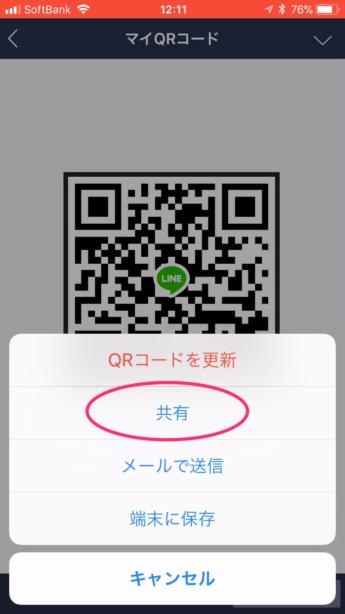 LINE【マイQRコード画面】