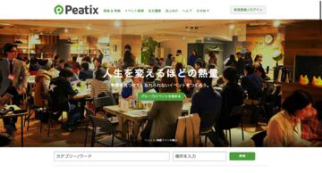 peatix.jpg